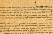 Israel_Declaration_of_Indep