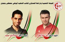 Twee PFLP-terroristen komen om bij explosie