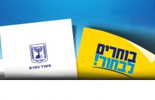Vandaag in Israel: gemeenteraadsverkiezingen en burgemeestersverkiezingen