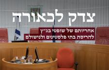 Nederland financiert aanvallen op onafhankelijke Israelische rechtspraak