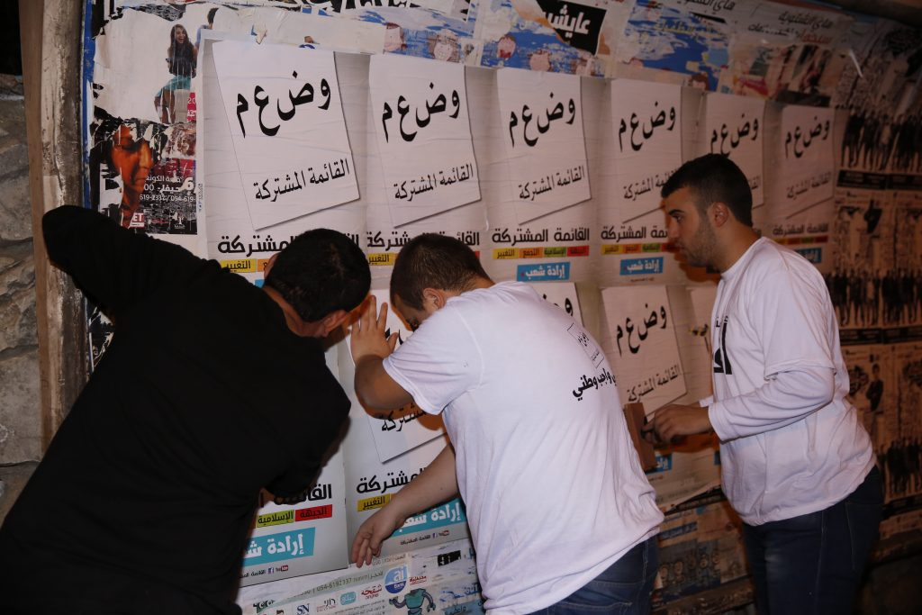 Activisten van de Verenigde Arabische Lijst in 2015