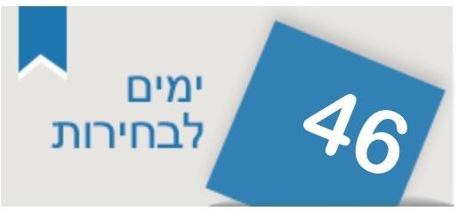 """""""46 dagen tot de verkiezingen"""" - uit de website van de Israelische kiescommissie"""